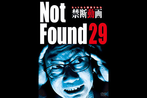 Not Found 29 ネットから削除された禁断動画