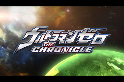 Ultraman Zero The Chronicle