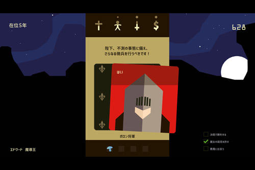 Reigns (PC)