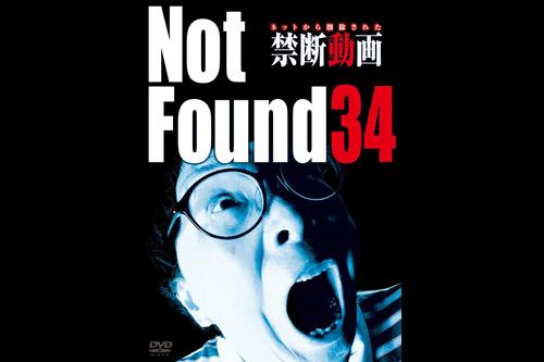 Not Found 34 ネットから削除された禁断動画