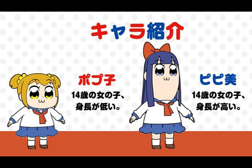 ポプテピピック (全12話)