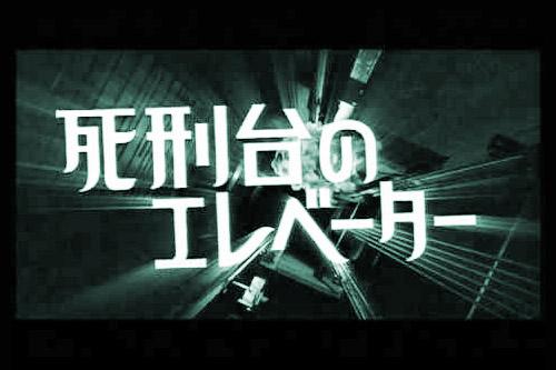 [妄想] 死刑台のエレベーター