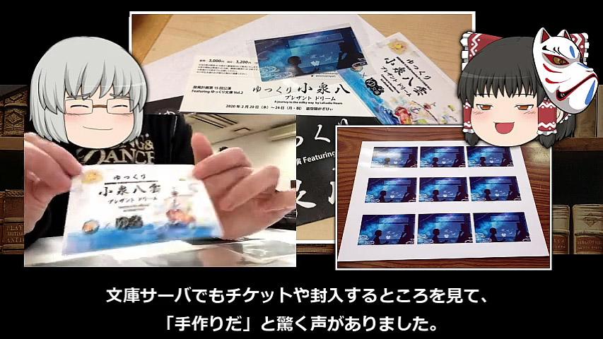 【ゆっくり文庫】旋風計画「ゆっくり小泉八雲プレザントドリーム」