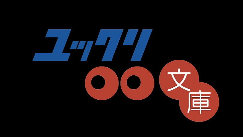 【ゆっくり文庫】サイボーグ009(第2作):パロディOP