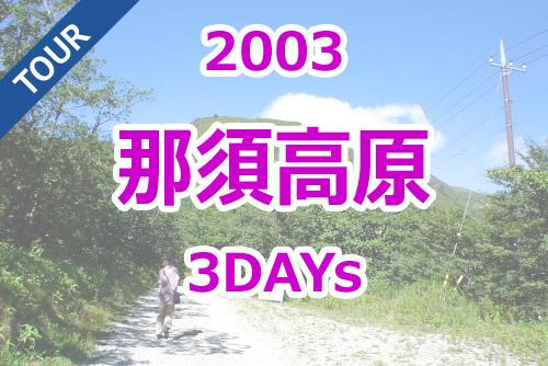 那須高原ドライブ(2泊3日)