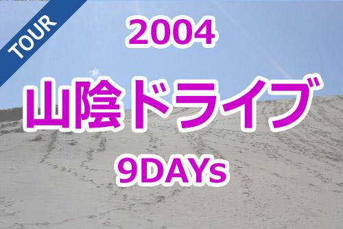 山陰ツアー(9日間)