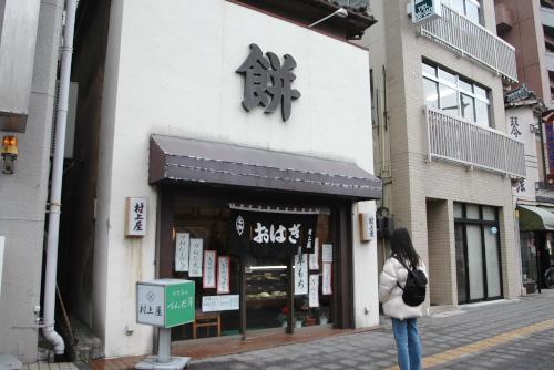 村上屋餅店 / ずんだ餅の基準