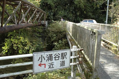 小涌谷への近道