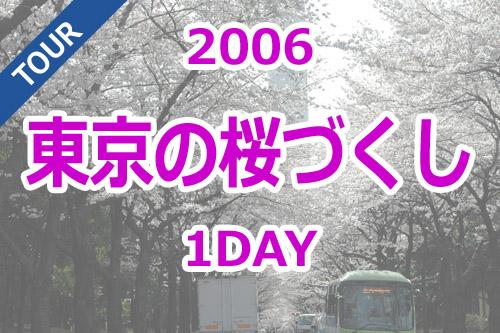 東京の桜づくし(日帰り)
