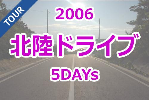 北陸ドライブ(4泊5日)