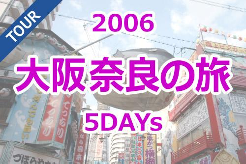 大阪、奈良の旅(4泊5日)