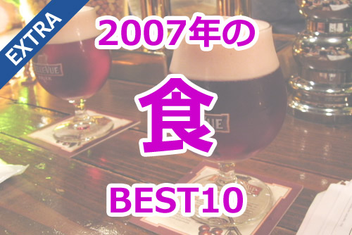 ベスト10 - 2007年の食