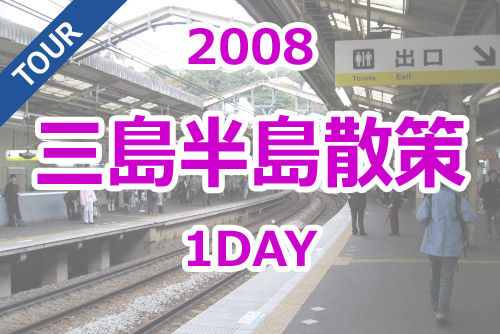 三浦半島散策(日帰り)