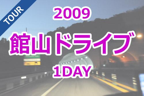 日帰り館山ドライブ(日帰り)