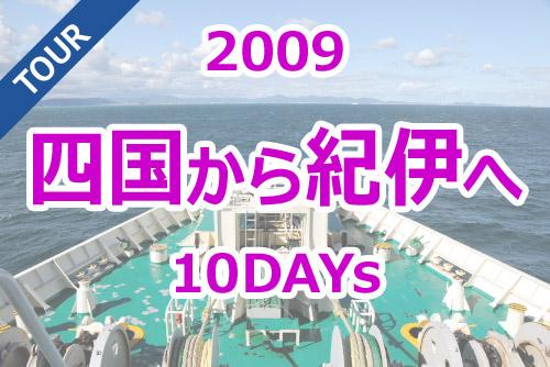 四国&紀伊半島ドライブ (10日間)