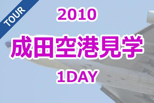 成田国際空港見学記 (日帰り)