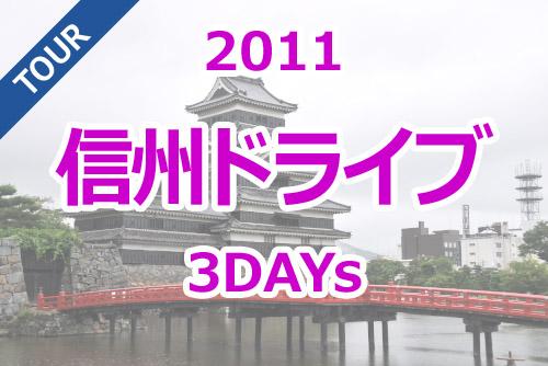信州ドライブ (2泊3日)